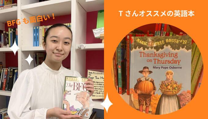 Tさんおすすめの英語本