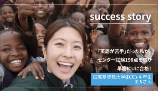 「英語が苦手」だった私が、センター試験198点を取り早慶ICUに合格!