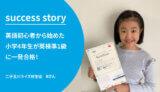 英語初心者から始めた小学4年生が英検準1級に一発合格!