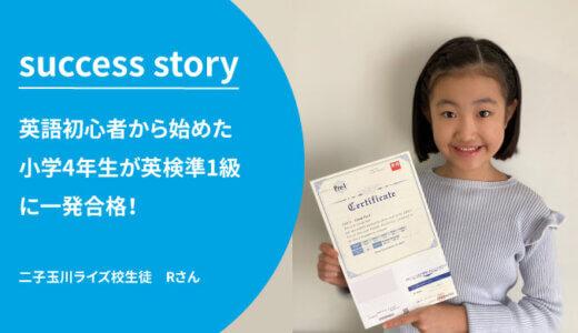 英語初心者から始めた小学4年生が3年3ヶ月で英検準1級に一発合格!