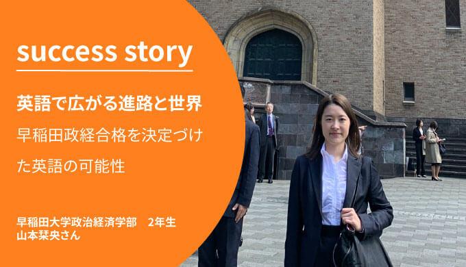 英語で広がる進路と世界 ー早稲田政経合格を決定づけた英語の可能性ー