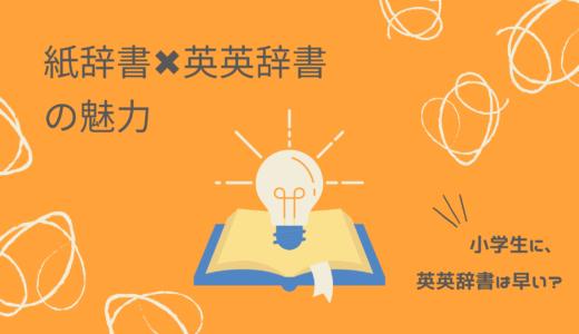 小学生にも紙辞書×英英辞書がおすすめな理由
