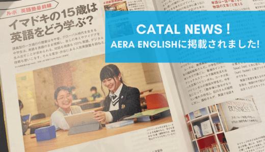 【雑誌AERA Englishに掲載】イマドキの15歳は英語をどう学ぶ?