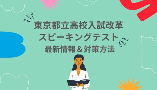 東京都立高校入試改革でスピーキングテスト導入?ESAT-Jの出題内容と対策ポイント