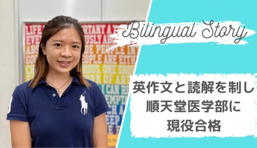 英作文と読解を制し順天堂医学部に現役合格!次はツールとして英語を学び将来に活かす