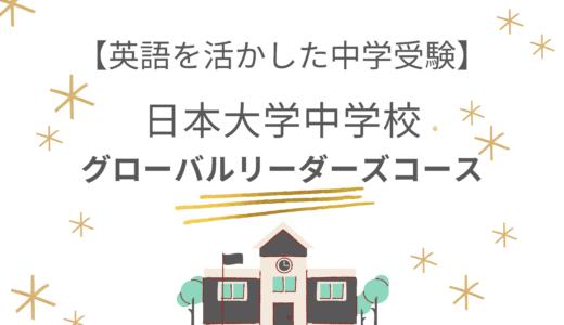 日本大学中学校グローバルリーダーズコースに英語と算数だけで受験可能?入試内容と対策方法まとめ